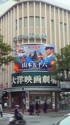 絵看板 - 中洲大洋映画劇場「山本五十六」
