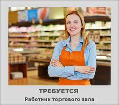 Работник торгового зала Приглашаем девушек и парней от 18 до 40 лет  Должностные обязанности: - выкладка товаров на полки - консультирование покупателей - поддержание порядка в торговом зале  Условия: - магазин можно выбрать в своем районе - график работы 2/2 с 10 до 22 - так же предусмотрен график частичной занятости (с 10 до 16 либо с 16 до 22) - выплаты каждые 2 недели  Тел.: 8-960-274-02-17 8-953-151-29-47 8-800-250-14-32