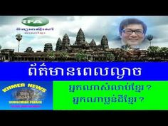 Khmer News | CNRP | Sam Rainsy |2016/11/04| #6 |  Cambodia News | Khmer ...