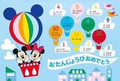 ミッキーとミニーが気球に乗って出発!ひとつ大きくなる子どもたちを、大空でお祝いしてくれます。 Japanese Birthday, Birthday Charts, Preschool Centers, Birthday Board, Cartoon Pics, 9 And 10, Playing Cards, Classroom, Cute