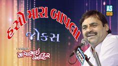 Haso Mara Bapala ll Mayabhai Ahir Joks ll Hits Of Mayabhai Ahir Joks Gujarati Jokes, Maya, Neon Signs, Maya Civilization
