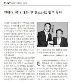 2014년 07월 16일 건양대, 국내 대학 첫 위스타트 업무 협약