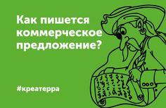 Ксения Серёдкина Антон, расскажите, как пишется коммерческое предложение? Помоей инструкции коммерческое пишется втри этапа: подготовка, ...