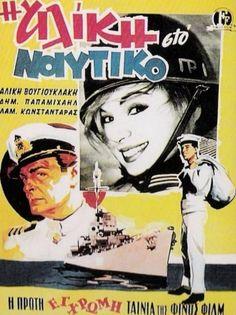 Alice in the Navy (I Aliki sto Naftiko) Old Movies, Vintage Movies, Vintage Books, Vintage Posters, Retro Posters, Cinema Posters, Film Posters, Greek Tv Show, Best Short Films