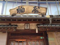 Kasama, Ibaraki Japan 柏屋 茨城県笠間市笠間1273
