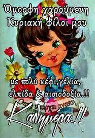 Good Night, Good Morning, Happy Sunday, Nighty Night, Buen Dia, Bonjour, Good Night Wishes, Good Morning Wishes