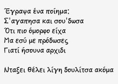 Funny Greek, Funny Statuses, Greek Quotes, Laugh Out Loud, Laughter, Funny Quotes, Let It Be, Sayings, Words