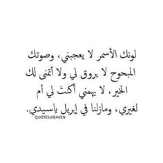 Find images and videos about text, words and arabic on We Heart It - the app to get lost in what you love. Short Quotes Love, Love Smile Quotes, Love Husband Quotes, Beautiful Mind Quotes, Beautiful Arabic Words, Beautiful Images, Poet Quotes, Quran Quotes, Qoutes