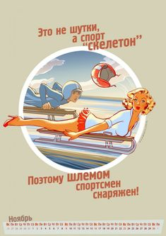 sceleton, Olympic games calendar 2014, by Tarusov retro, pin-up, illustration