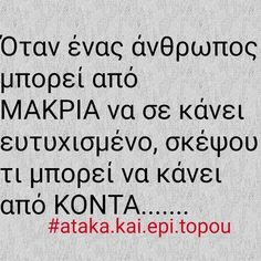 Greek Quotes, Life Quotes, Boyfriend, Posters, Messages, Instagram Posts, Home, Quotes About Life, Quote Life