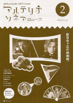 Japanese Poster:Arte Rio Cinema News. 2012
