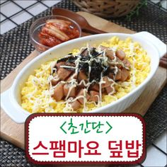 맛있는 요리 레시피스토리 - <스팸마요 덮밥> ... : 카카오스토리 Appetizer Recipes, Appetizers, Korean Food, Good Food, Easy Meals, Rice, Meat, Chicken, Cooking