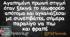 Greek Quotes, Funny Images, Haha, Have Fun, Funny Quotes, Jokes, Humor, Beautiful, Humorous Pictures