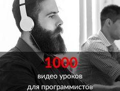 1000 бесплатных видеоуроков по программированию: сделано в Украине
