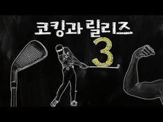 보기만 해도 샷 감각이 좋아지는 골프스윙 Golf Swing - YouTube Golf Lessons, Youtube, Youtubers, Youtube Movies
