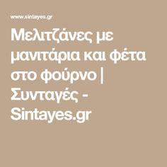 Μελιτζάνες με μανιτάρια και φέτα στο φούρνο | Συνταγές - Sintayes.gr