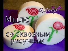 """(57) Мыло со сквозным рисунком """"Роза"""" под нарезку. Мыловарение. Soap """"Rose"""" - YouTube"""