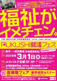 2016年3月1日(火)FUKUSHI就活フェス(介護・福祉の仕事合同就職説明会)出展のおしらせ | 公益社団法人京都市身体障害児者父母の会連合会
