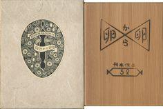 「武井武雄」の画像検索結果 Takeo, Bamboo Cutting Board