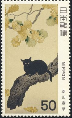 sumi-no-neko: 菱田 春草, Hishida Shunsō - Black Cat, Japanese Postage Stamp, Japanese Stamp, Japanese Art, Japanese Culture, Vintage Japanese, Illustrations, Illustration Art, Art Chinois, Postage Stamp Art, Grafik Design