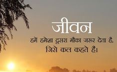 Life Quots in Hindi Sad Life Quotes, Hindi Quotes On Life, Suvichar In Hindi, Hindi Font, Liverpool Wallpapers, Image House, Picture Quotes, Best Quotes, Motivation