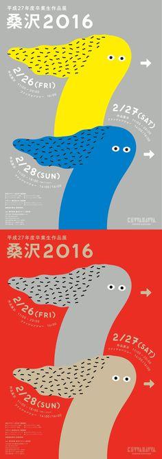 Kuwasawa 2016 - Tadashi Ueda
