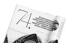 Letterhead | Interni  |  Цифры шрифта InCast. Акцидентный шрифт Юрия Гордона. Разарботан для журнала Interni по заказу Дмитрия Барбанеля.