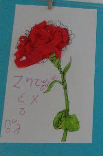 Μικρός τύμβος (Νικηφόρος Βρεττάκος)     (17 Νοεμβρίου 1973)   Δίχως τουφέκι και σπαθί, με τον ήλιο στο μέτωπο,   υπήρξατε ήρω... Blog, Painting, October 5, May 1, Ladies Day, April 25, Painting Art, Paintings, Painted Canvas