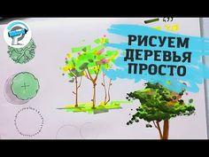 УРОК РИСОВАНИЯ ДЕРЕВЬЕВ МАРКЕРАМИ | Учимся рисовать маркерами с Оскаром Котиковым - YouTube