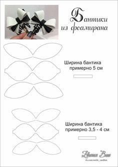 Cheer Bow Template Printable Best Pin by butterflies - SalvabraniCris silva s photos – ArtofitThis plate can do thousands of cuts. Handmade Hair Bows, Diy Hair Bows, Diy Bow, Diy Christmas Gifts For Friends, Christmas Bows, Homemade Christmas, Christmas Stockings, Diy Baby Headbands, Diy Headband