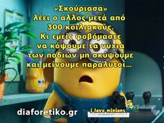 Funny Memes, Hilarious, Jokes, Funny Greek, Clever Quotes, Greek Quotes, Talk To Me, Laugh Out Loud, Funny Photos