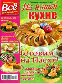 На нашей кухне. Комментарии : LiveInternet - Российский Сервис Онлайн-Дневников