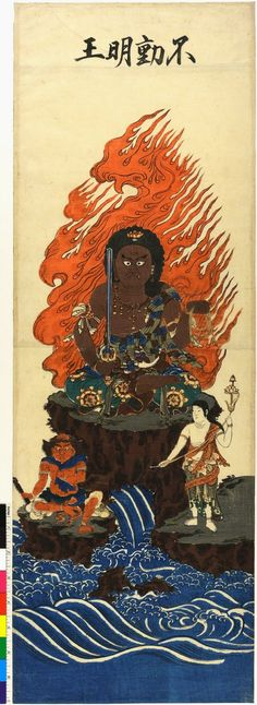 Fudo Myo-o seated above water with his two attendants below. School/style Ukiyo-e School Culture/period Edo Period  Date (circa) Japanese Painting, Japanese Art, Chinese Mythology, Tibetan Art, Buddhist Art, Irezumi, Woodblock Print, British Museum, Chinese Art
