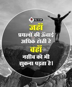 Inspirational Positive Quotes in Hindi Chankya Quotes Hindi, Motivational Thoughts In Hindi, Inspirational Quotes For Students, Desi Quotes, Motivational Picture Quotes, Inspirational Quotes Pictures, Good Thoughts Quotes, Good Life Quotes, Hd Quotes