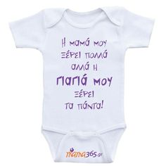 Greek Quotes, Kids And Parenting, Baby Love, Health Fitness, Humor, Feelings, Funny, Clothes, Quotes