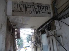 Public corridor in Bialik street. photo mirjam Bruck-Cohen
