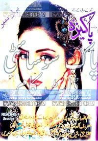Pakeeza Digest March 2016 Free Download in PDF. Pakeeza Digest March 2016 ebook Read online in PDF Format. Very famous digest for women in Pakistan.