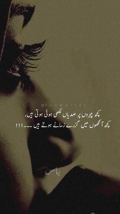 Best Quotes In Urdu, Funny Quotes In Urdu, Poetry Quotes In Urdu, Poetry Hindi, Poetry Pic, Best Urdu Poetry Images, True Feelings Quotes, Poetry Feelings, Reality Quotes