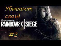 Tom Clancy's Rainbow Six® Siege Убивают свои! #2 - YouTube