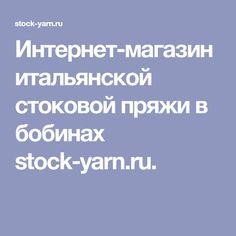 Интернет-магазин итальянской стоковой пряжи в бобинах stock-yarn.ru.
