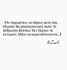 Love Quotes, Funny Quotes, Funny Phrases, Greek Quotes, I Love You, Motivation, Feelings, Words, Life
