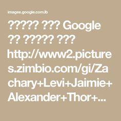 نتيجة بحث Google عن الصور حول http://www2.pictures.zimbio.com/gi/Zachary+Levi+Jaimie+Alexander+Thor+Dark+World+OYMlvFVkSPSl.jpg
