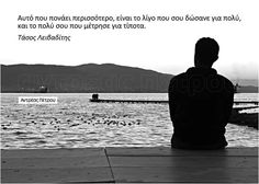 Αυτο που πονάει περισσότερο.. Τ.ΛΕιβαδίτης Poetry Quotes, Wisdom Quotes, Life Quotes, Favorite Quotes, Best Quotes, Important People, Quotes And Notes, Hai, Special Quotes