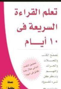 تحميل كتاب تعلم القراءة السريعة في 10 أيام Pdf مجموعة مؤلفين Book Club Books Management Books Pdf Books Download