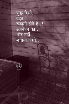 Unique quotes, romantic quotes, secret crush quotes, my life quotes Shyari Quotes, Hindi Quotes Images, Hindi Quotes On Life, Poetry Quotes, Words Quotes, Life Quotes, Motivational Quotes, Rumi Quotes, Quotable Quotes