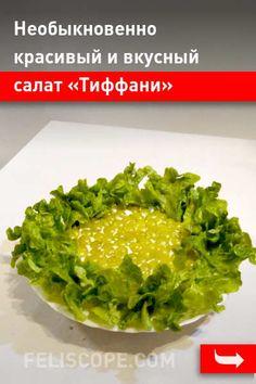 Необыкновенно красивый и вкусный салат Тиффани Lettuce, Vegetables, Food, Cold, Veggie Food, Vegetable Recipes, Salad, Meals, Veggies
