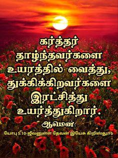 Bible Words Images, Tamil Bible Words, Prayer Quotes, Bible Verses, Prayers, Prayer, Scripture Verses, Beans, Bible Scripture Quotes
