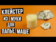 В этом мастер-классе мы поделимся с вами рецептом изготовления специального мучного клейстера для бумаги. #клейстер #мучнойклей #папьемаше