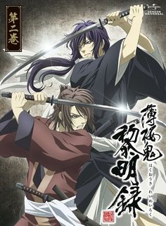 Day 22: Favorite weapon, gear or armor used in an anime - Swords! (Hakuouki)