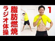 【4分ラジオ体操】内臓脂肪と皮下脂肪を落とすねじり有酸素運動ラジオ体操!#1 - YouTube